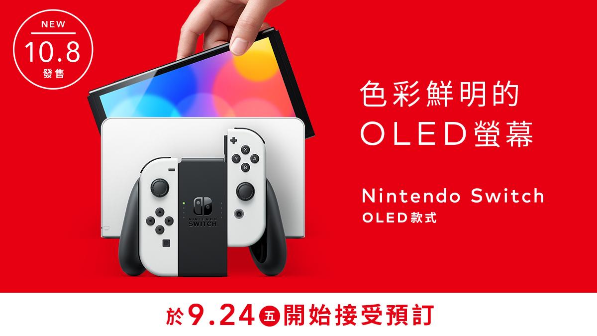 Nintendo Switch(OLED 款式)香港預售