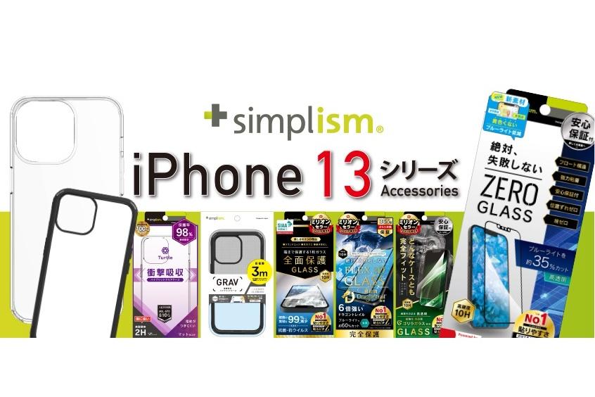 iPhone 13向けのケースがSimplismから。50%オフクーポンをプレゼント
