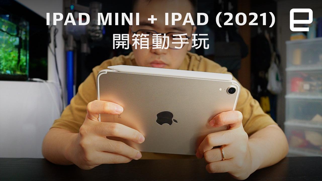 全新 iPad mini、iPad 開箱動手玩