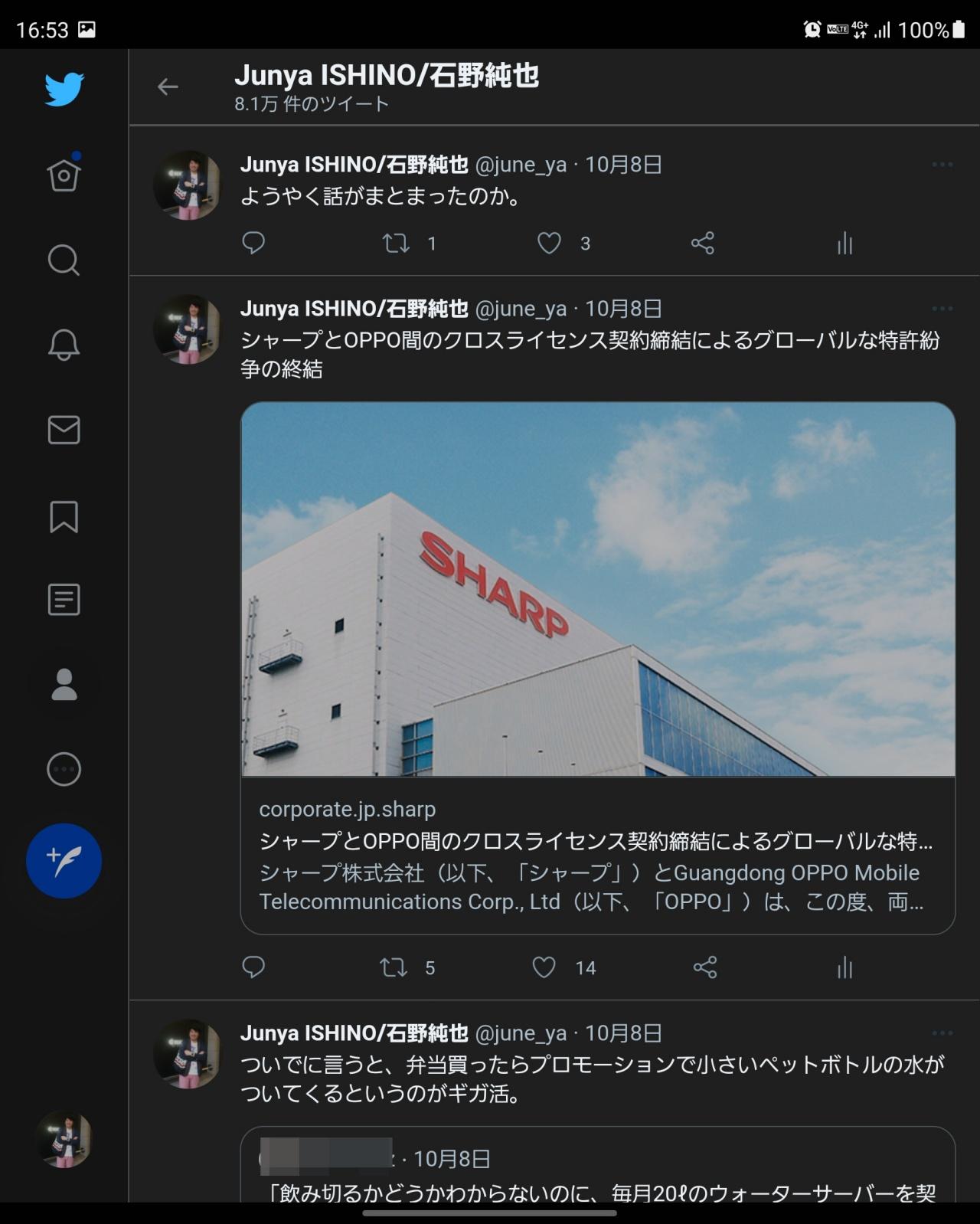 Galaxy Z Fold3 5G Junya Ishino