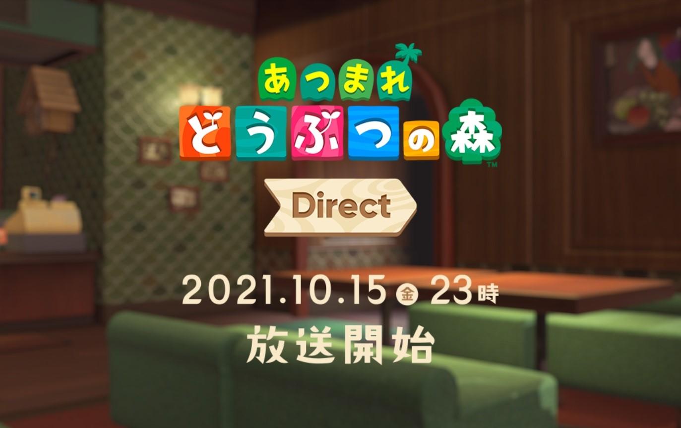 あつまれ どうぶつの森 Direct Nintendo Switch Animal Crossing