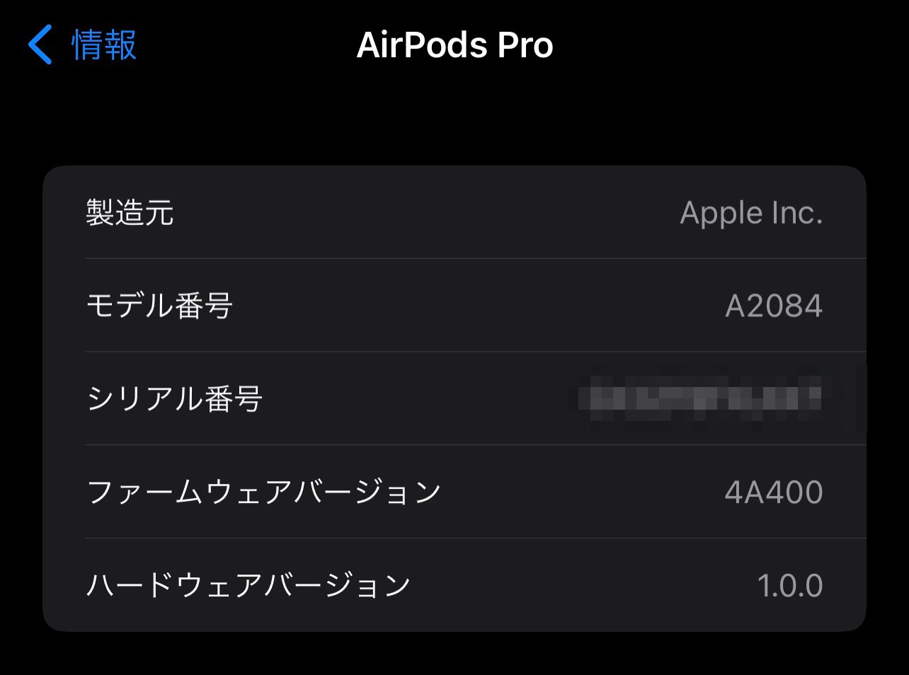 AirPods Pro iOS 15 settings