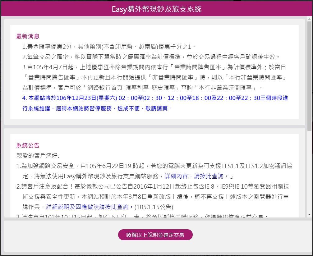 taiwan bank easy exchange