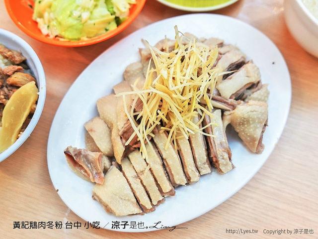 黃記鵝肉冬粉 台中 小吃 3