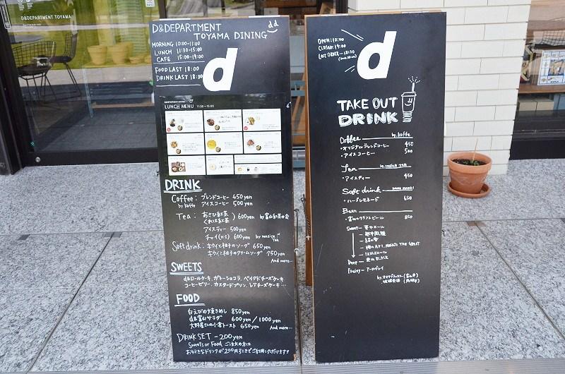 D&D富山