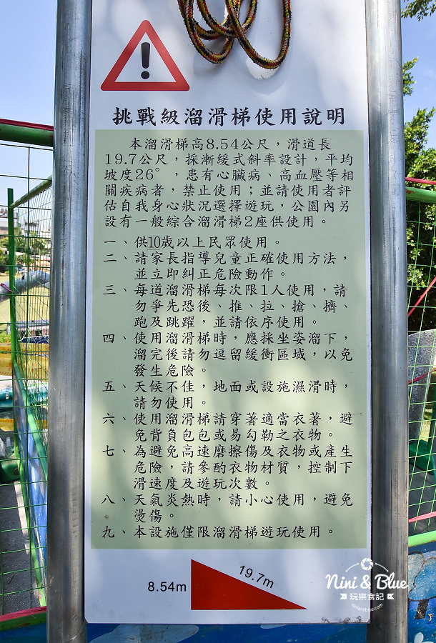 太平九二一地震紀念公園.台中溜滑梯12