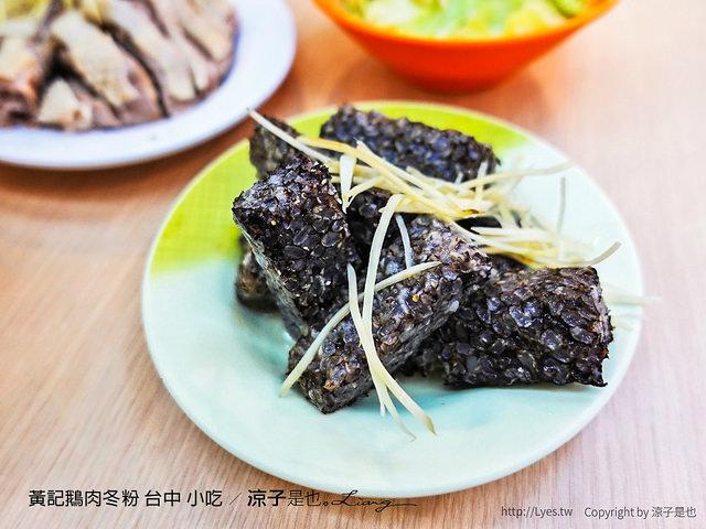 黃記鵝肉冬粉 台中 小吃 8