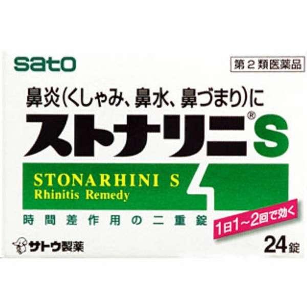 佐藤製藥 StonarhiniS 鼻炎藥