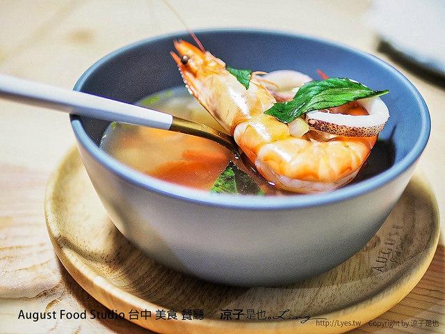 August Food Studio 台中 美食 餐廳 12