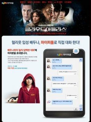 'Cloud Atlas' Star Promotes Film in South Korea Via Mobile App