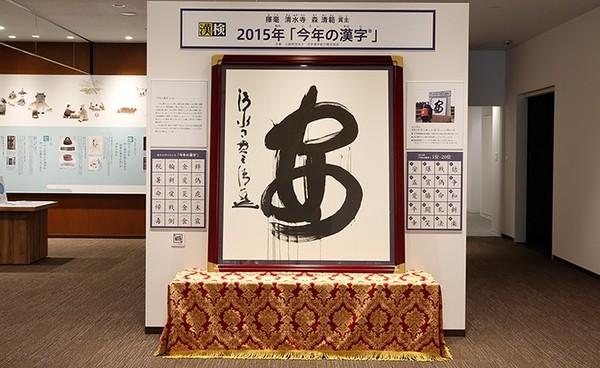 http://www.kanjimuseum.kyoto/floor/1f/