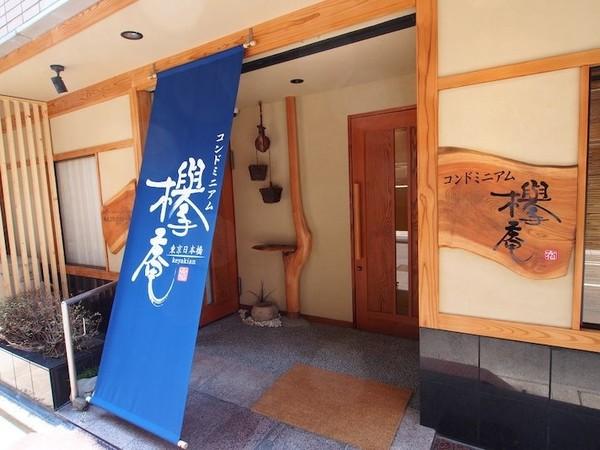 https://www.keyakian.co.jp/index.html