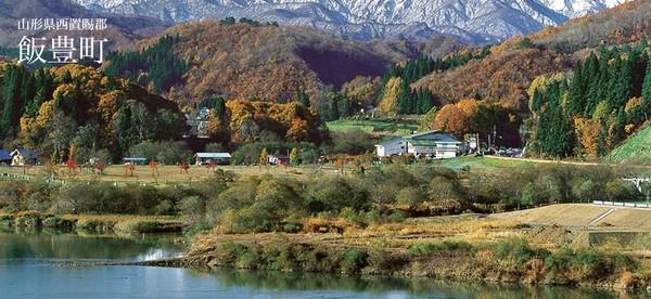 http://www.utsukushii-mura.jp/iide-index
