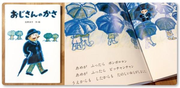 佐野洋子女士的繪本作品《老伯伯的雨傘》