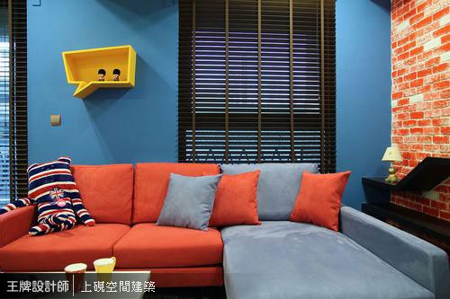 紅藍相間的大膽配色,搭配抱枕配件,呼應主體色系並讓風格完整到位。