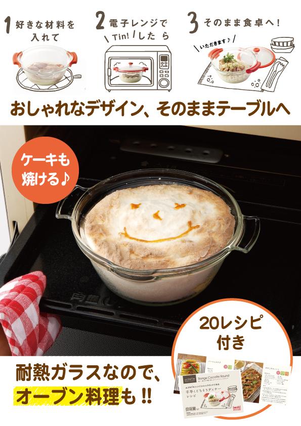 iwaki微波調理鍋