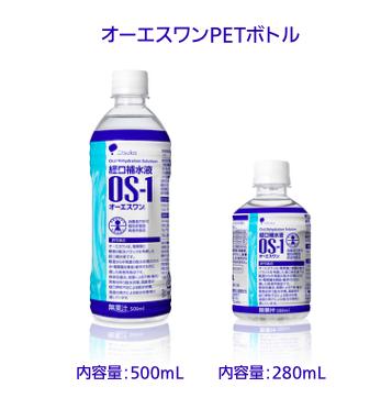 經口補水液OS-1