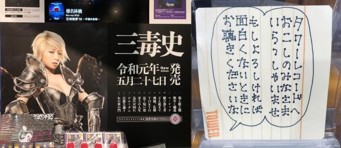 椎名林檎『三毒史』