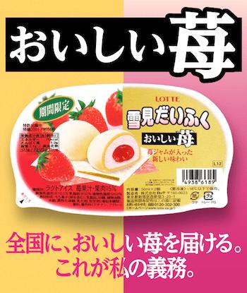 「草莓」口味