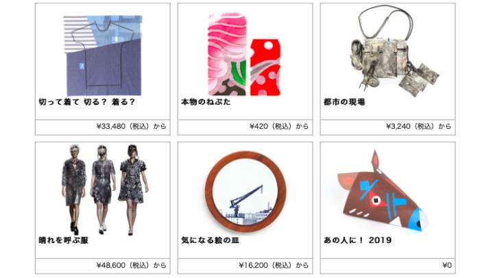 密買東京網站一覽