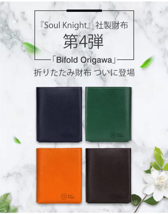 Soul Knight第4弾『Bifold Origawa』