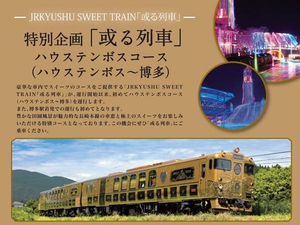 甜點列車特別企劃