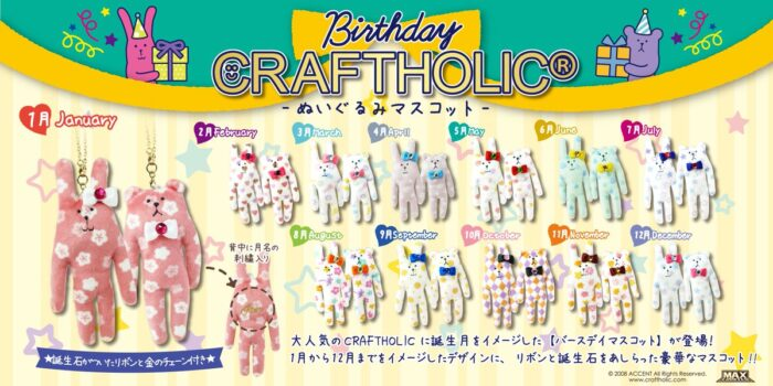 CRAFTHOLIC宇宙人生日兔熊
