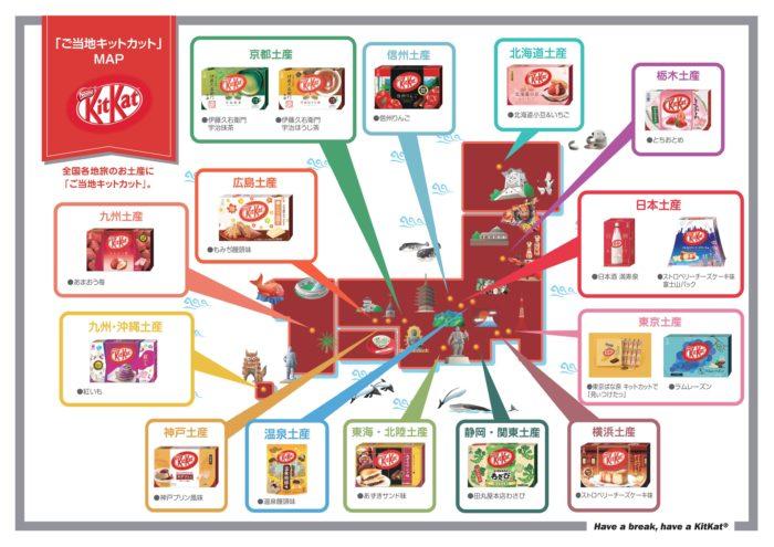 日本全國當地KitKat地圖