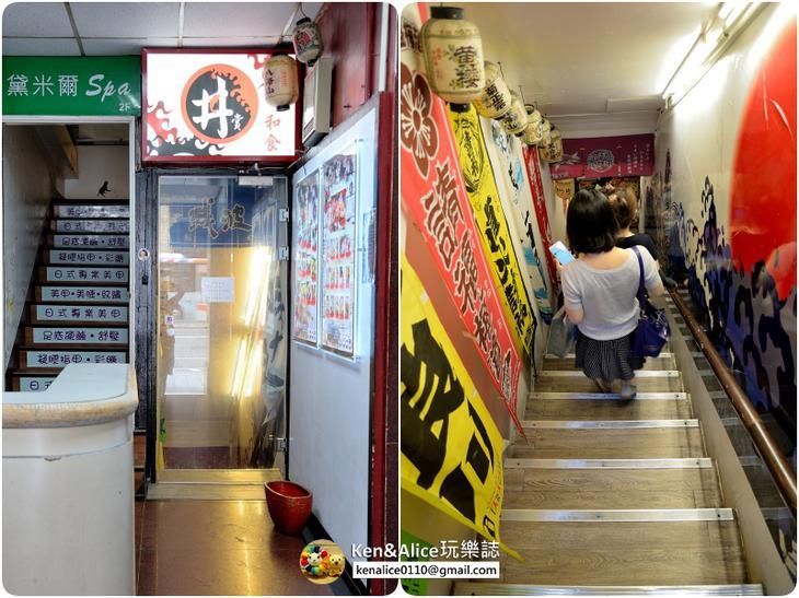 中山美食-丼賞和食燒物丼飯03
