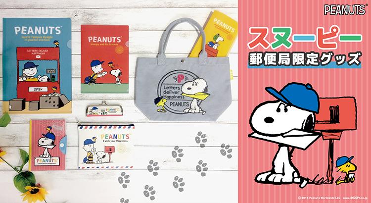 日本郵局Snoopy限定商品