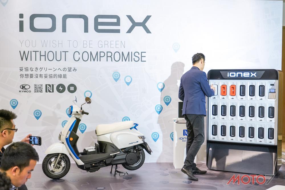IONEX讓電池交換更為優雅。