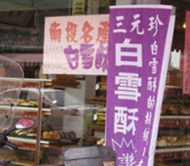 三元珍餅行