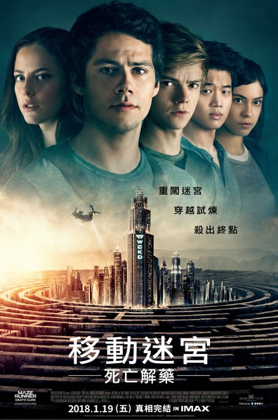 「移動迷宮:死亡解藥」1月19日在台上映(圖/福斯影業)