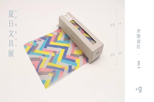 小器藝廊推出「夏日文具展」,選品近300種來自日本品牌文具紙物繽紛登場(圖/小器藝廊)