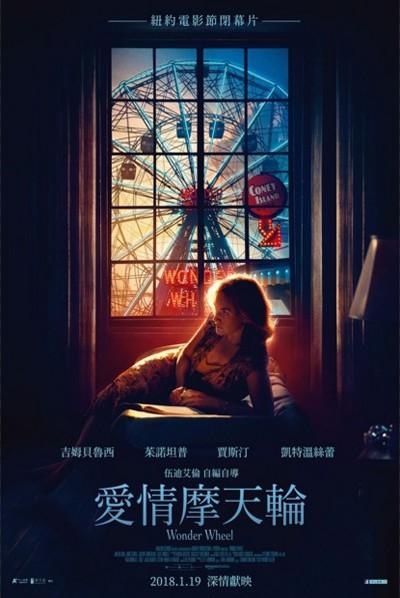 「愛情摩天輪」中文電影海報。(圖/甲上娛樂)