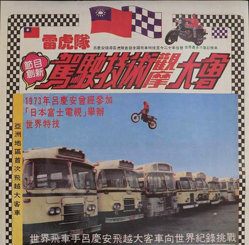 呂慶安當年的雷虎隊海報之一:飛越13輛公共汽車