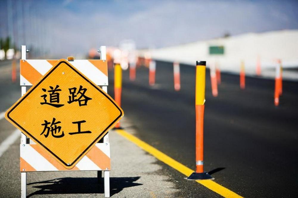 馬路施工的安全警示不明,害機車騎士撞護欄後「車毀人傷」該當如何?