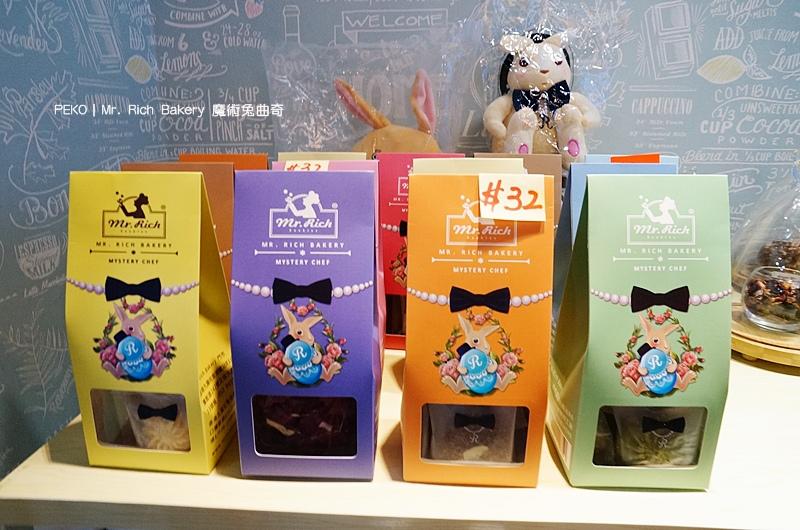Mr. Rich Bakery 魔術兔曲奇.彩色曲奇餅.香港必買伴手禮.香港機場.佐敦.旺角.