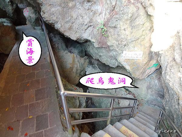 小琉球鳥鬼洞9.jpg