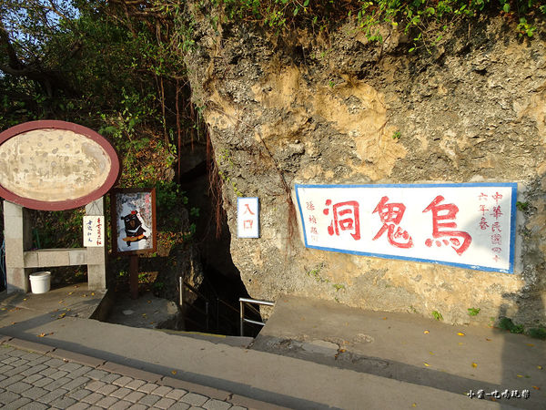 小琉球鳥鬼洞8.jpg