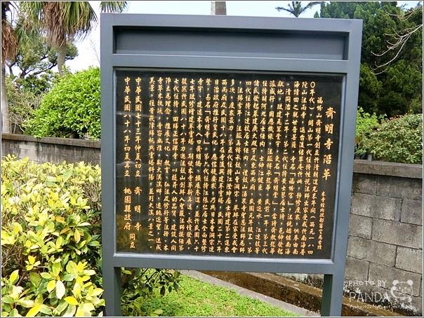 法鼓山齋明寺 (2)