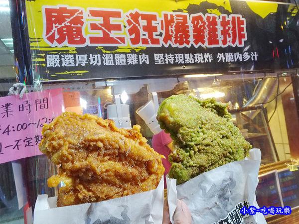 魔王狂爆雞排-八德店 (7).jpg