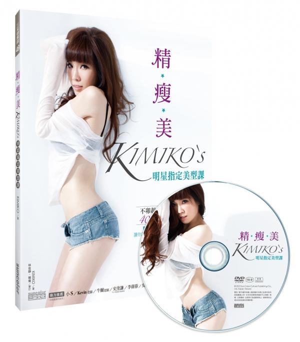 【KIMIKO老師精瘦美型班】第02堂:一定要吃,才會瘦!