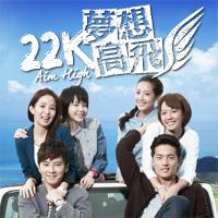 22K夢想高飛