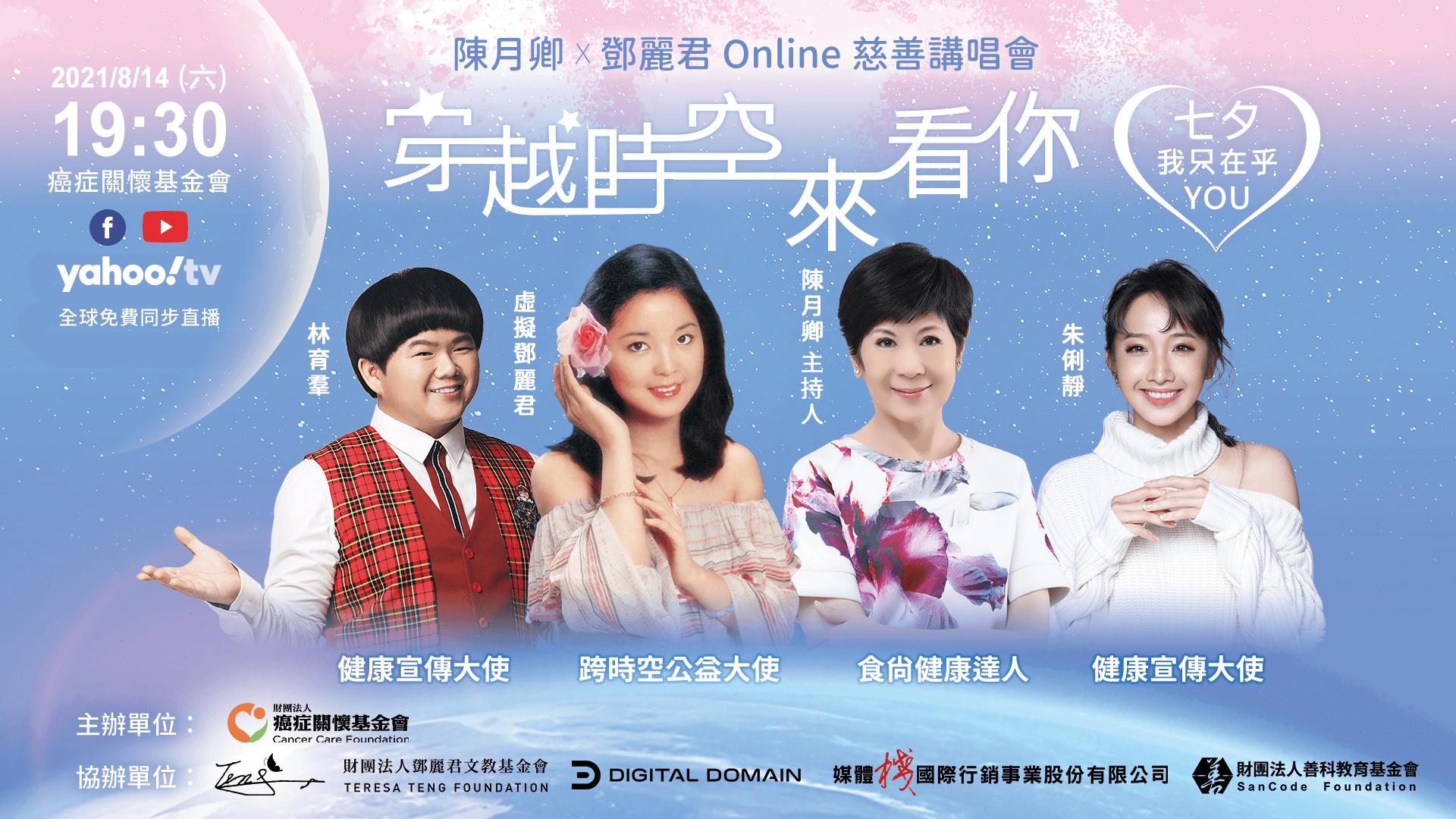 【七夕~穿越時空來看你】online慈善講唱會