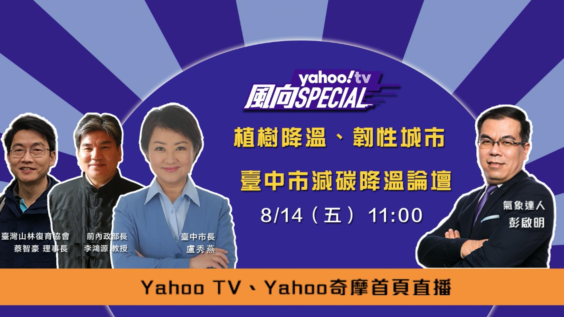 YahooTV 【風向Special】植樹降溫、韌性城市 臺中市減碳降溫論壇