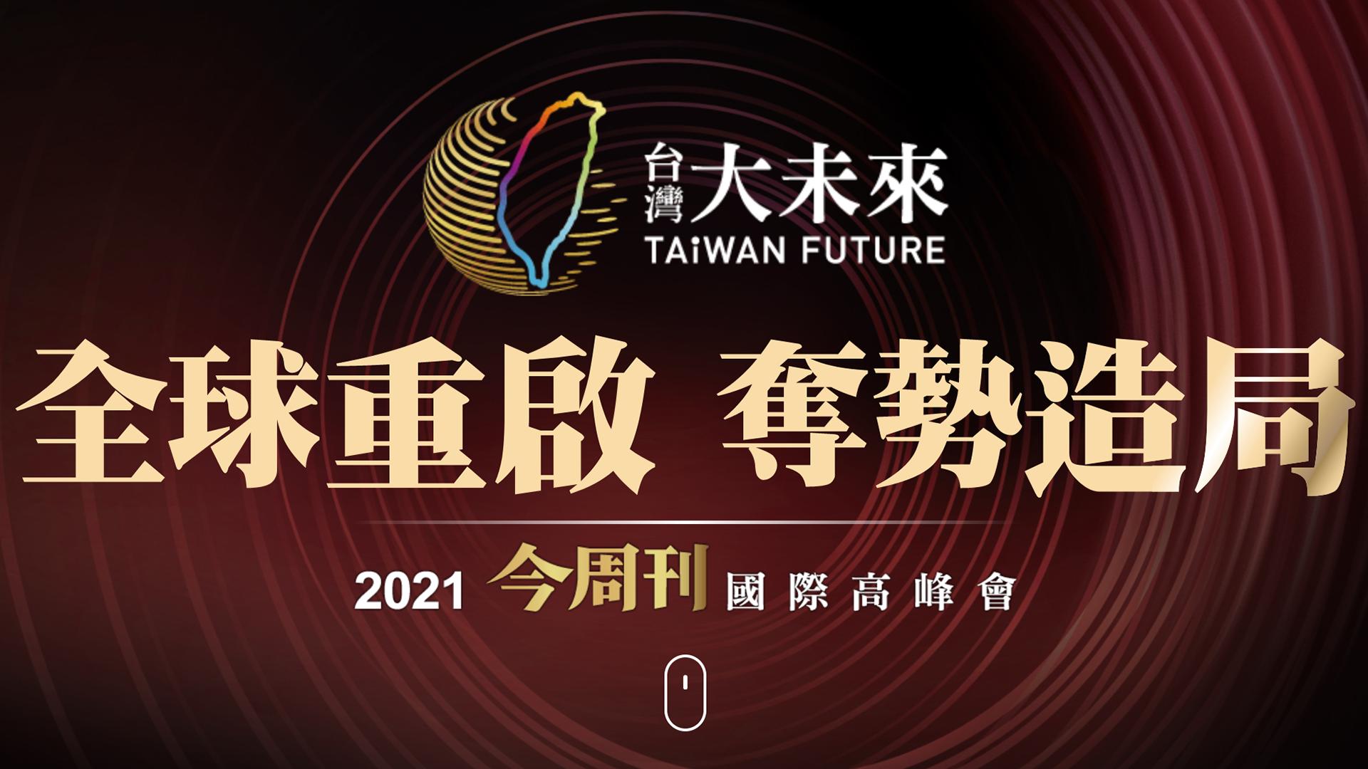 【8/18場】2021今周刊國際高峰會 台灣大未來全球重啟