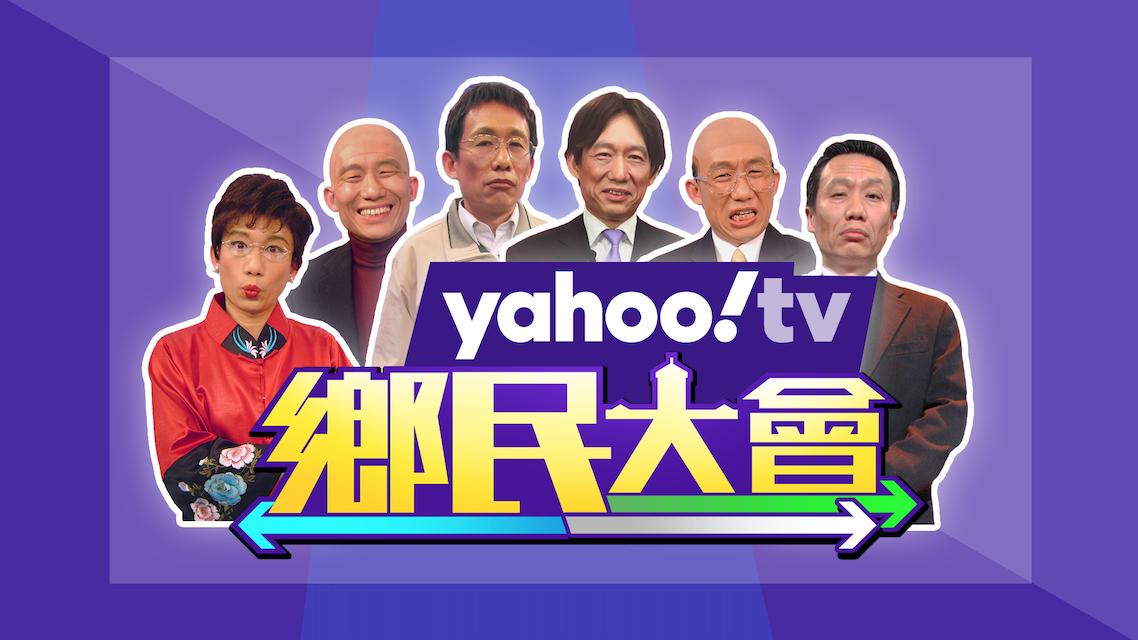國民黨主席開票重磅評析【鄉民大會特別節目】