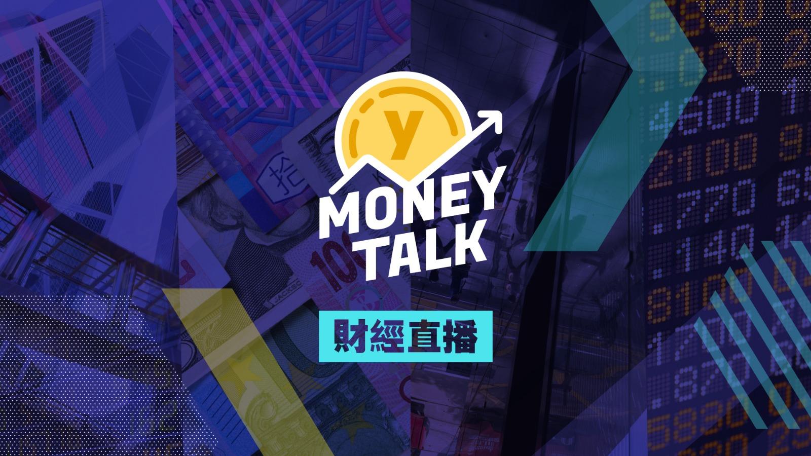 【MoneyTalk直播】美股納指強勢持續 蘋果股價有望再上?