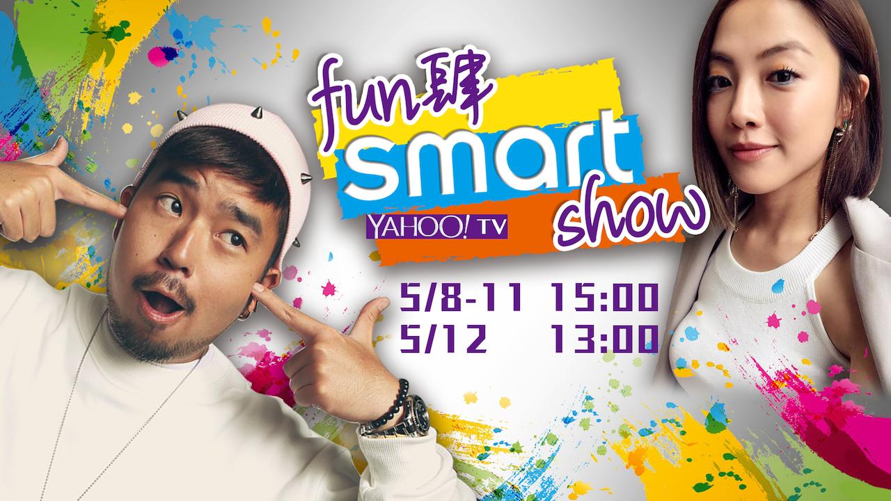 Fun肆smart show:達人秀PK
